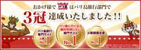 バリ王 三冠達成記念セール