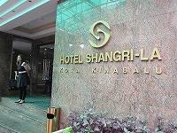 ホテルシャングリラ1