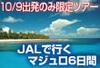 10/9発限定!JALで行くマジュロ