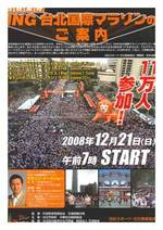 台北マラソン08