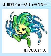 プレゼント「木祖村源流カレンダー&源03