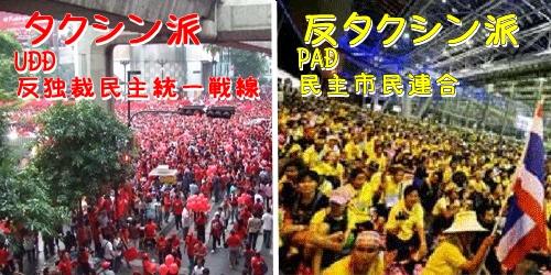 赤&黄シャツ