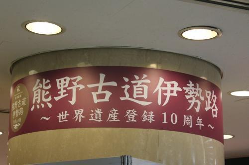 熊野古道10周年パネル