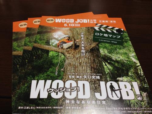 WOOD JOBロケ地マップ