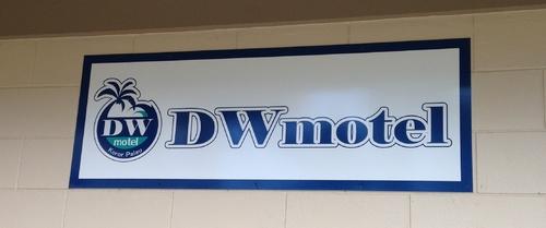 DWモーテル看板
