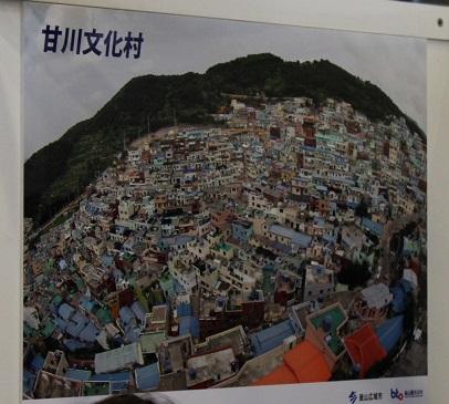 釜山・甘川文化村
