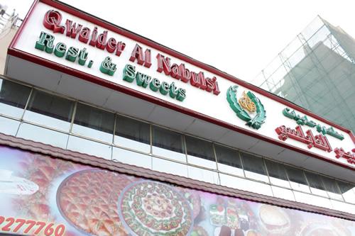 Qwaider Al Nabulsi