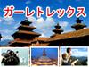 ネパールの旅行ならお任せ!