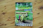 2014季刊信州秋号 発行しました001