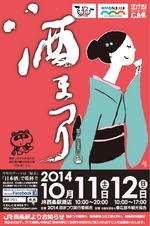 酒祭りポスター.png