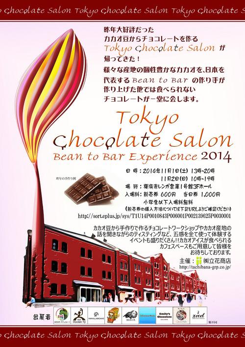 東京チョコレートサロン