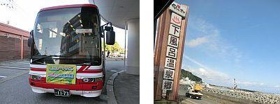 バスと下風呂温泉