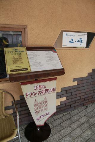 レストラン山崎 外観