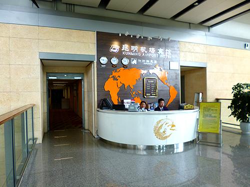 空港内のホテルレセプション