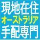 アズウェイはペリカントラベルネット シドニー・ゴールドコースト・ケアンズ運営店で現地手配のオペレーターとして30年の経験を持つ日本と現地に事務所を持つ日系旅行会社です。