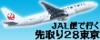 JAL利用:早めの予約でお得な東京!横浜のホテルも設定あります、お問い合わせください☆