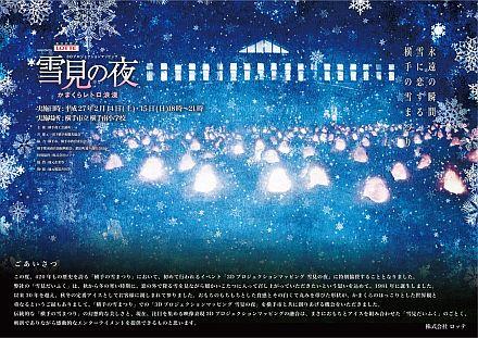 雪見の夜2