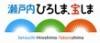 広島県の観光情報はこちらから!