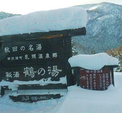 鶴の湯温泉入り口2