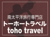 トーホートラベルはスタッフ全員がタヒチ観光局認定の「ティアレ・タヒチ」の資格を持つタヒチ旅行のスペシャリストです。専門店だからツアーアレンジやオーダーメイドの旅も自由自在♪お気軽にご相談ください。