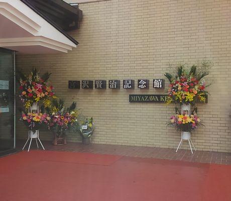 賢治記念館 玄関