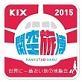 関空旅博2015 〜世界に一番近い旅の博覧会〜  KANKUTABIHAKU 2015