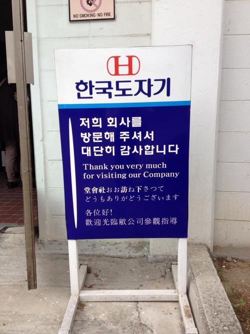 清州 韓国陶磁器社