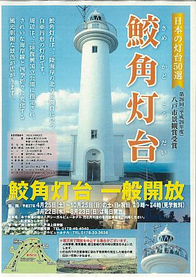 鮫角灯台チラシ