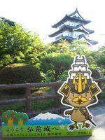 弘前城とたかまるくん
