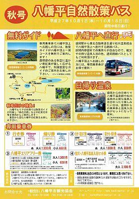 八幡平自然散策バス