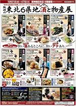 阪神物産展チラシ表