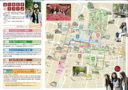 秋田市のまちあるきガイド