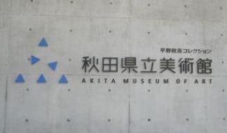 秋田県立美術館エントランス