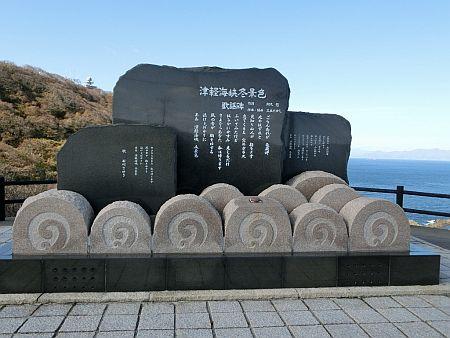 津軽半島冬景色歌謡碑1