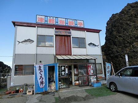 津軽海峡亭1