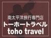 株式会社トーホートラベルは、長年の歴史と実績を誇る国内唯一の南太平洋旅行専門店です。取扱エリアは、南太平洋の人気のリゾート地で、取扱リゾートホテルも全200ヶ所以上。お気軽にお問い合わせください!