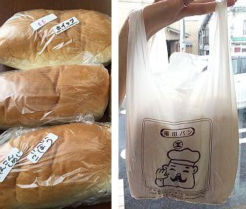 福田パンのパン1