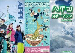スキーパンフレット3種