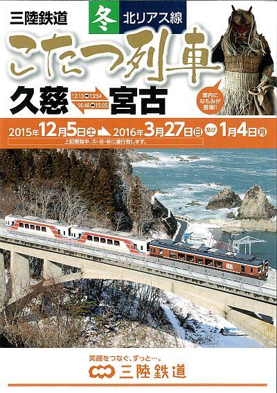 三陸鉄道チラシ