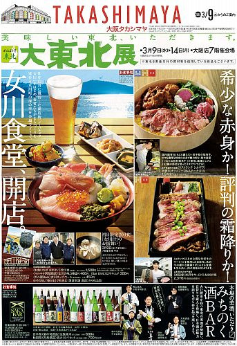 大阪タカシマヤチラシ表