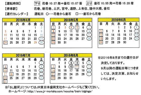 SL銀河運行日カレンダー