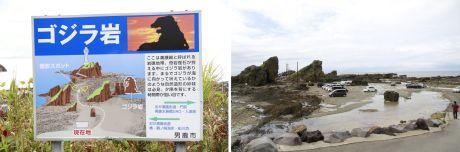 ゴジラ岩2連