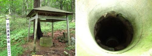 姿見の井戸