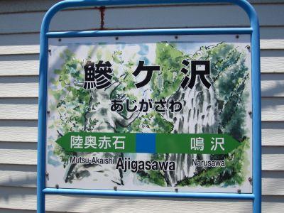 JR鰺ヶ沢駅