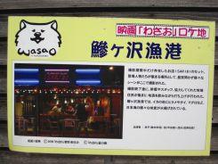 映画「鰺ヶ沢漁港」看板