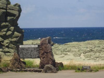 千畳敷海岸1