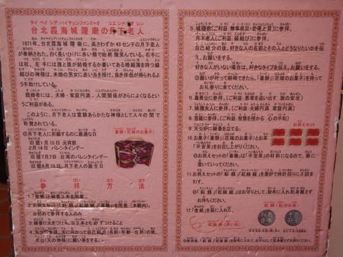 霞海城隍廟4