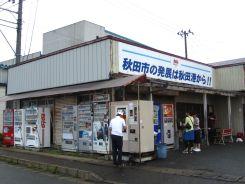 佐原商店 3