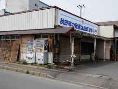 佐原商店 1
