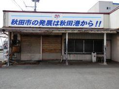佐原商店 2